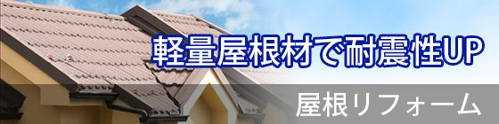 屋根リフォームは軽量屋根材で耐震UP