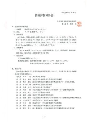日本建築防災協会認定:横浜の外...